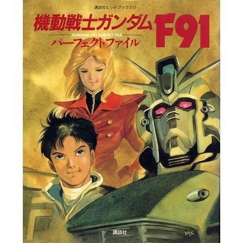 Image for Gundam F91 Perfect File Analytics Illustration Art Book