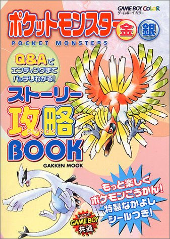 Image for Pokemon Gold And Silver Story Strategy Book Game Boy Color / Gb