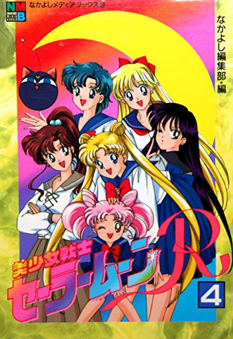 Image for Pretty Soldier Sailormoon R #4 Film Comic Illustration Art Book