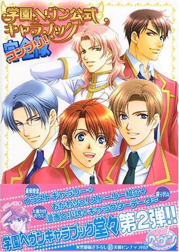 Image 1 for Gakuen Heaven Complete Official Character Book