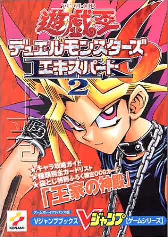 Image 1 for Yu Gi Oh! Duel Monsters 6 Expert Ex 2 Joukan Strategy Guide Book / Game Boy Advance, Gba