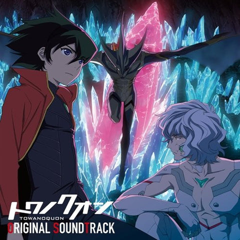 Image for Towa no Quon Original Soundtrack