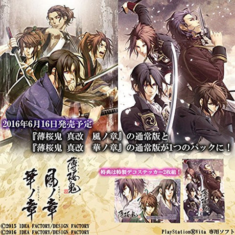 Image for Hakuouki: Shinkai [Twin Pack]