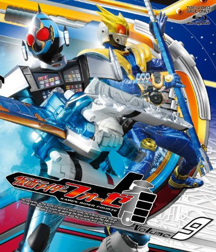 Image 1 for Kamen Rider Fourze Vol.9