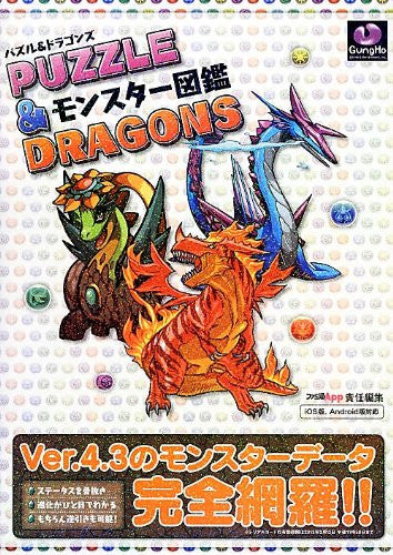 Puzzle & Dragons Monster Encyclopedia Art Book / Mobile