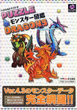 Puzzle & Dragons Monster Encyclopedia Art Book / Mobile - 1