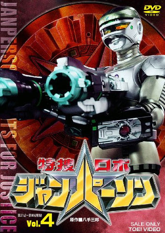 Image for Tokuso Robo Janperson Vol.4