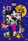 Thumbnail 1 for The Tatami Galaxy Vol.2 [Limited Edition]