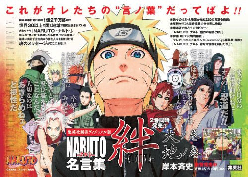 Image 3 for Naruto  Kizuna  Chi No Maki Quotations Book