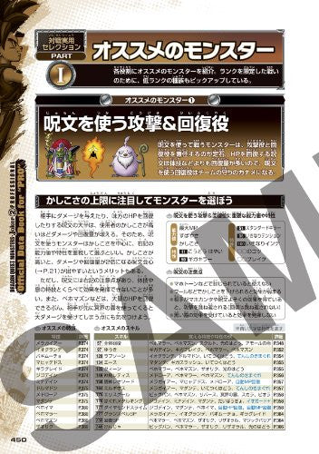 Image 2 for Dragon Quest Monsters Joker 2 Professional Powerful Data Book For Pro