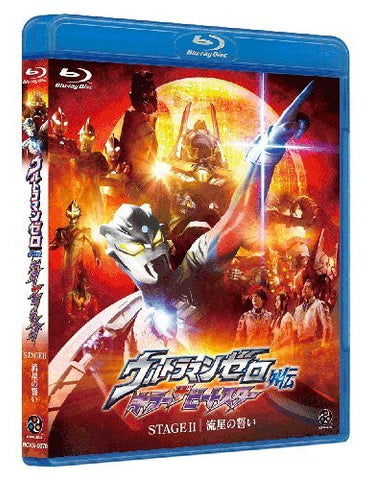 Image for Ultraman Zero Gaiden Killer The Beatstar Stage II Ryusei No Chikai