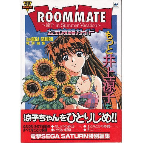 Image for Roommate Ryoko In Summer Vacation Official Strategy Guide Book Motto Inoue Ryoko Chan / Ss