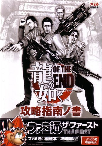 Image 1 for Ryu Ga Gotoku: Of The End Capture Note