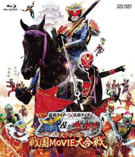 Image 1 for Kamen Rider x Kamen Rider Gaim & Wizard -  The Fateful Sengoku Movie Battle