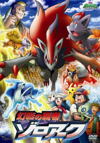 Image 1 for Theatrical Feature Pokemon: Phantom Ruler Zoroark / Pocket Monster Diamond Pearl Genei No Hasha Zoroark