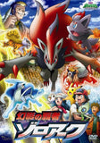 Thumbnail 1 for Theatrical Feature Pokemon: Phantom Ruler Zoroark / Pocket Monster Diamond Pearl Genei No Hasha Zoroark