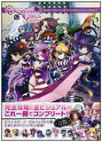 Thumbnail 3 for Criminal Girls Invitation Official Complete Guide Visual Book