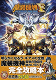 Super Robot Taisen Og Saga: Masou Kishin F Coffin Of The End Perfect Guide - 1