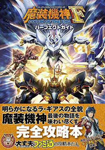 Super Robot Taisen Og Saga: Masou Kishin F Coffin Of The End Perfect Guide