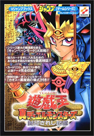 Image for Yu Gi Oh O Shin Duel Monsters Fuin Sareshi Kioku Strategy Guide Book / Ps