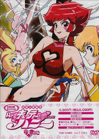 Image for Re: Cutie Honey Ten no Maki