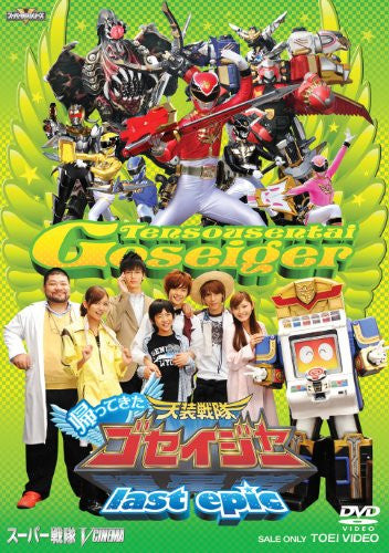 Image 2 for Kaettekita Tenso Sentai Goseiger Last Epic [Limited Edition]
