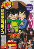 Thumbnail 1 for Detective Conan / Case Closed Black Impact Soshiki No Te Ga Todoku Shunkan [Limited Pressing]