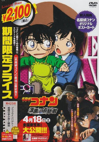 Image for Detective Conan / Case Closed Black Impact Soshiki No Te Ga Todoku Shunkan [Limited Pressing]