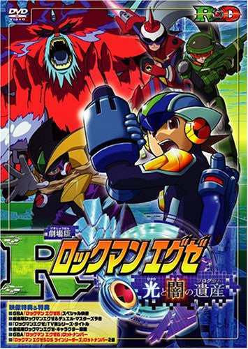 Image 1 for Theatrical Feature Rockman EXE - Hikari to Yami no Isan