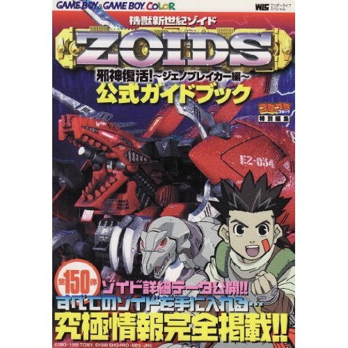 Image 1 for Kiju Shinseiki Zoids Jashin Fukkatsu! Geno Breaker Official Guide Book / Gb