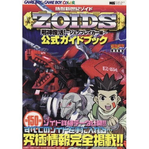 Image for Kiju Shinseiki Zoids Jashin Fukkatsu! Geno Breaker Official Guide Book / Gb