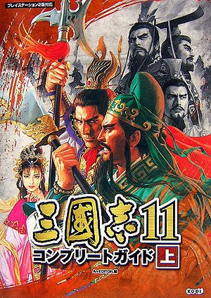 Records Of The Three Kingdoms 11 Complete Guide Book Jou / Ps2