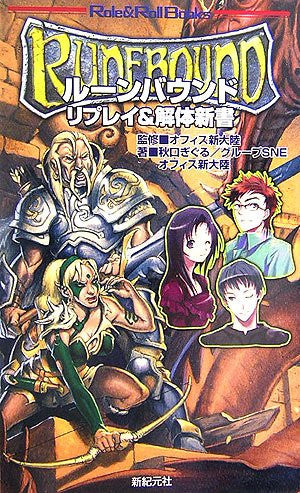 Image 1 for Rune Bound Replay & Kaitai Shinsho Game Book / Rpg