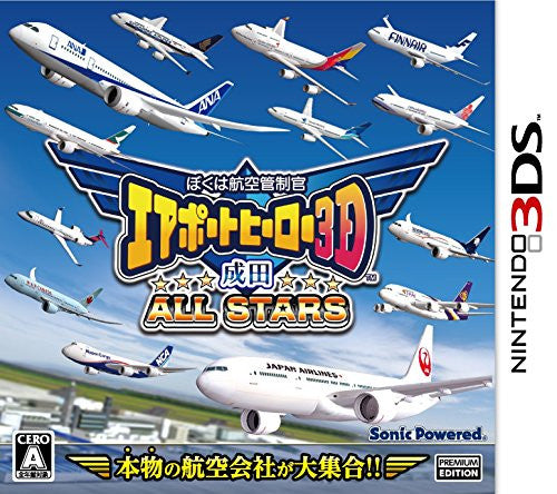 Image 1 for Boku wa Koukuu Kanseikan: Airport Hero 3D Narita All Stars
