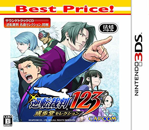 Image 1 for Gyakuten Saiban 123 Naruhodo Selection (Best Price!)