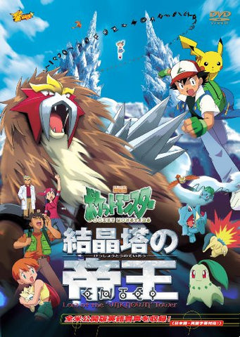 Image for Pokemon 3 - The Movie / Pocket Monsters: Emperor Of The Crystal Tower [Limited Pressing]