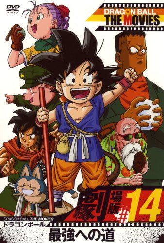 Image 1 for Dragon Ball The Movies #14 Dragon Ball Saikyo Eno Michi