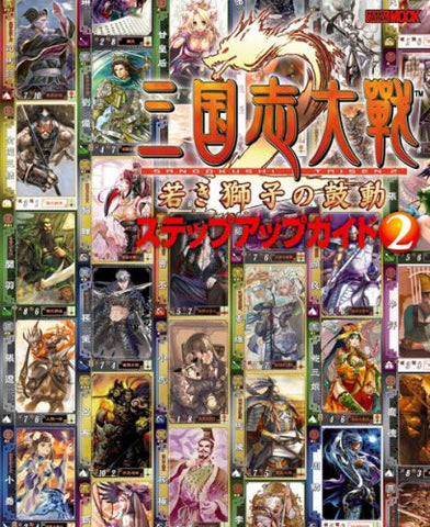 Image for Sangokushi Taisen 2 Step Up Guide #2 Hobby Japan Book