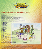 Thumbnail 2 for Digimon Adventure Song and Music Collection Ver.1