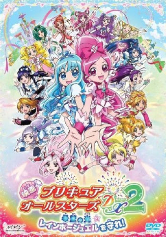 Image for Precure All Stars DX2: Light Of Hope Protect The Rainbow Angel