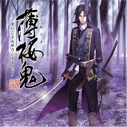 Image 1 for Hakuoki Original Soundtrack