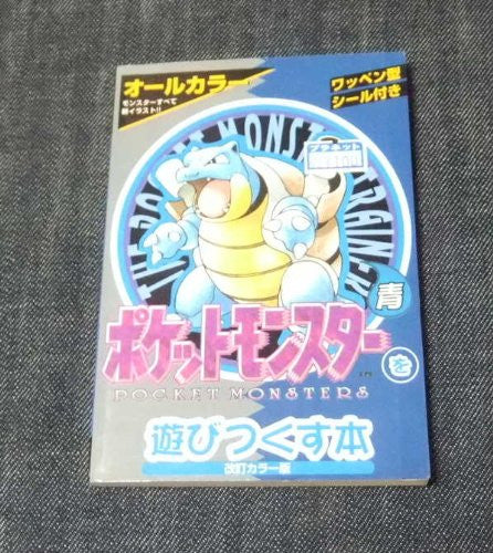 Image 1 for Pokemon Blue Perfect Strategy Guide Book / Gb