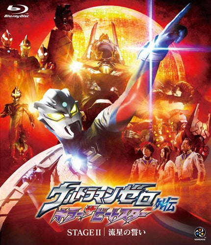 Image 3 for Ultraman Zero Gaiden Killer The Beatstar Stage II Ryusei No Chikai