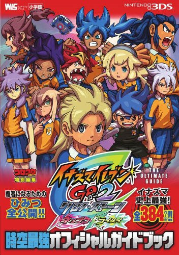 Image 1 for Inazuma Eleven Go 2 Chrono Stone Jikuu Saikyou Official Guide Book / 3 Ds
