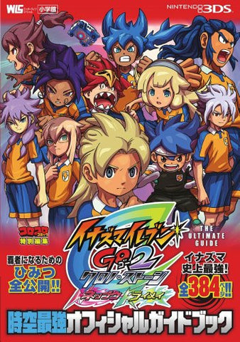 Image for Inazuma Eleven Go 2 Chrono Stone Jikuu Saikyou Official Guide Book / 3 Ds
