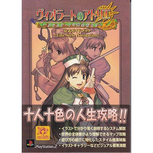 Image 1 for Atelier Viorate Alchemist Of Gramnad 2 Official Guide Book Life Style Navigation Ps2