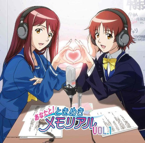 Image for Radio CD Anata to! Tokimeki Memorial Vol.1