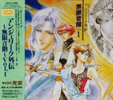 Thumbnail 2 for CD Drama Collections Angelique Gaiden ~Mugen Onkai~ Vol.1