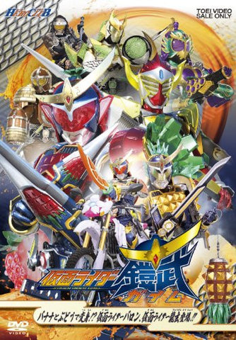 Image for Hero Club Kamen Rider Gaim Vol.2