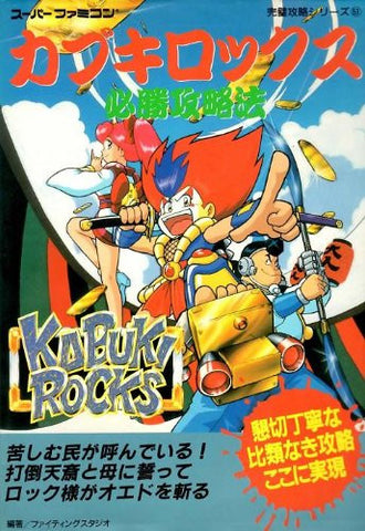 Image for Kabukirocks Winning Strategy Book / Snes